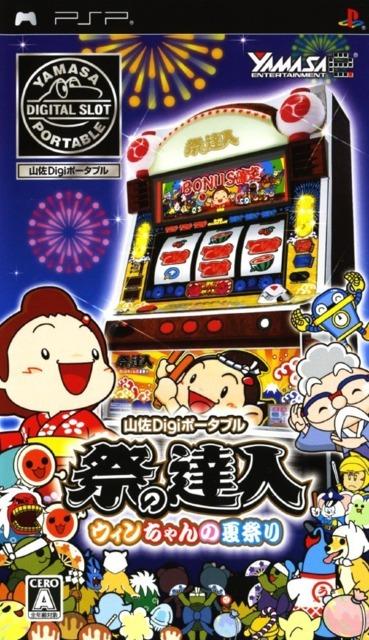 Yamasa Digi Portable: Matsuri no Tatsujin - Win-Chan no Natsumatsuri
