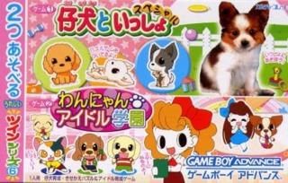 Twin Series Vol. 6: Wan Nyan Idol Gakuen + Koinu to Issho Special