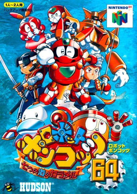 Robopon 64: Nanatsu no Umi no Caramel