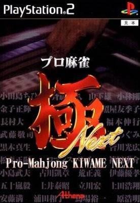 Pro-Mahjong Kiwame Next