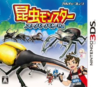 Konchū Monster: Super Battle