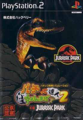 Pachitte Chonmage Tatsujin 2: CR Jurassic Park