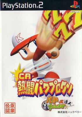 CR Nettou Power Pro-kun: Pachitte Chonmage Tatsujin