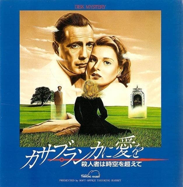 Casablanca ni Ai o: Satsujinsha wa Jikū o Koete