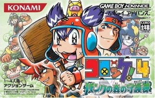 Croket! 4: Bank no Mori no Shugoshin