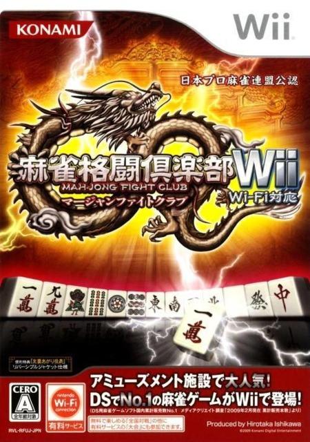 Mahjong Fight Club Wii: Wi-Fi Taiō