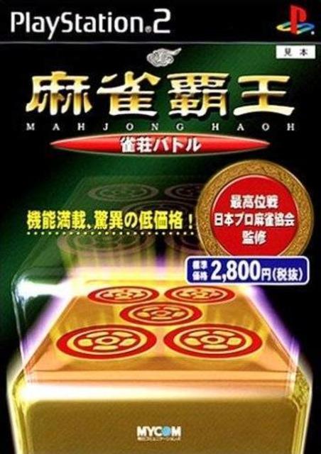 Mahjong Haoh: Jansō Battle