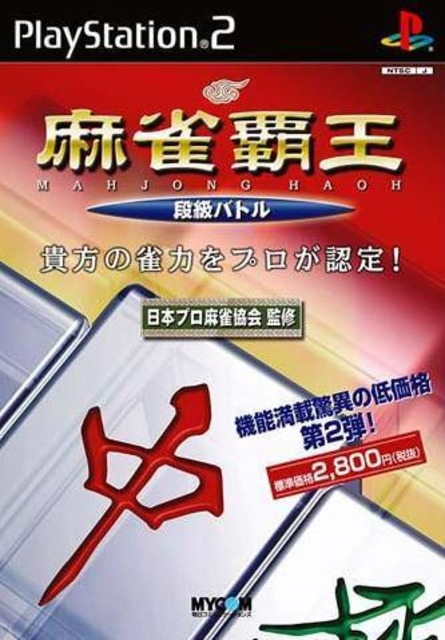 Mahjong Haoh: Kaikyū Battle