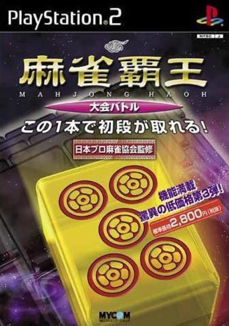 Mahjong Haoh: Taikai Battle