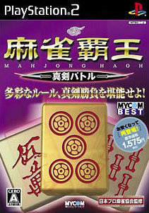Mahjong Haoh: Shinken Battle