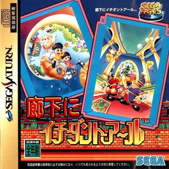 Sega Ages: Rōka ni Ichidant-R