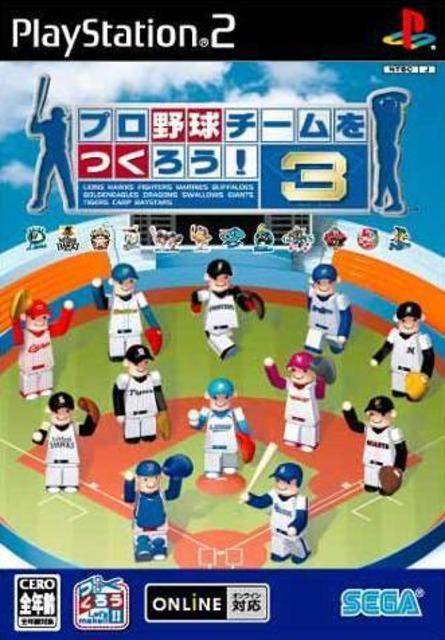 Pro Yakyū Team o Tsukurou! 3
