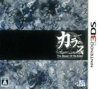 Karous: The Best of Re:Eden