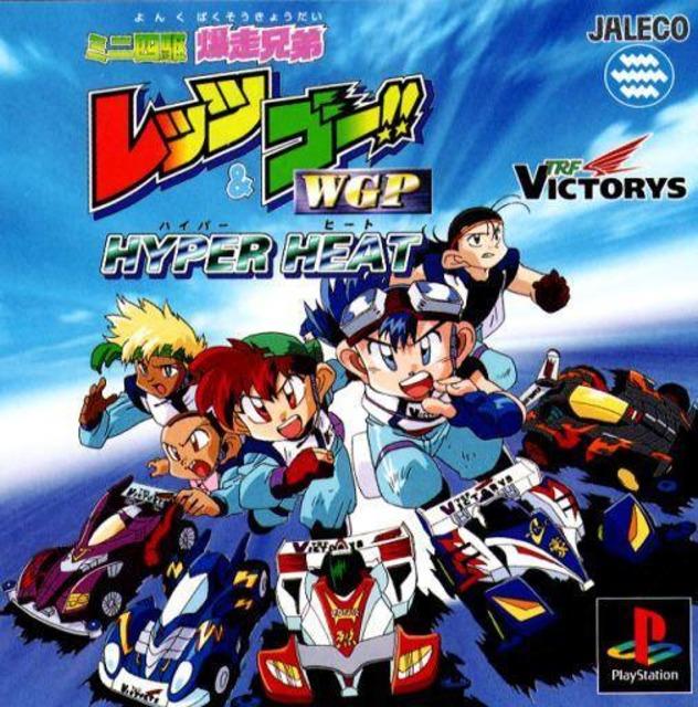 Mini-Yonku Bakusō Kyōdai Let's & Go!! WGP Hyper Heat