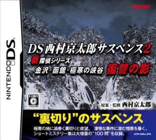 DS Nishimura Kyōtarō Suspense 2: Shin Tantei Series - Kanazawa, Hakodate, Gokkan no Kyōkoku: Fukushū no Kage