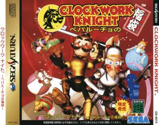 Clockwork Knight: Pepperouchau no Fukubukuro