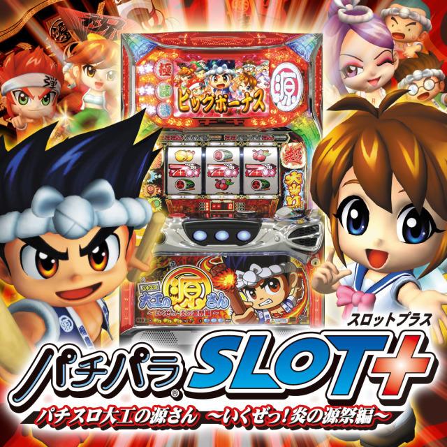 PachiPara Slot+ Pachi-Slot Daiku no Gen-san: Ikuze! Honō no Gen Matsuri-hen