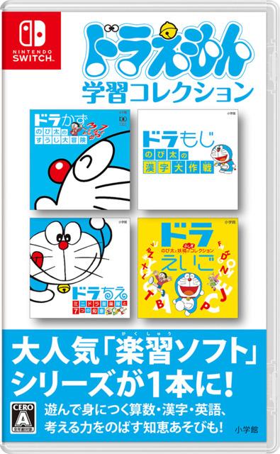 Doraemon Gakushū Collection