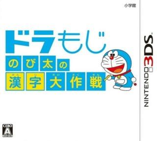 Dora Moji: Nobita no Kanji Daisakusen