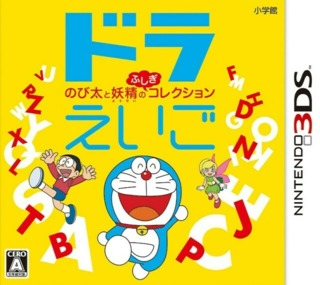 Dora Eigo: Nobita to Yōsei no Fushigi Collection