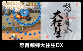 G-Mode Archives+: Dodonpachi Dai-ou-jou DX