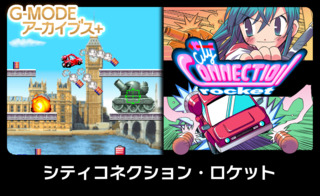G-Mode Archives+: City Connection Rocket