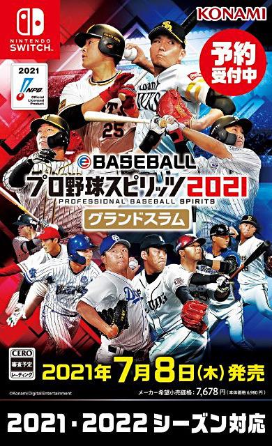 eBaseball Pro Yakyū Spirits 2021: Grand Slam