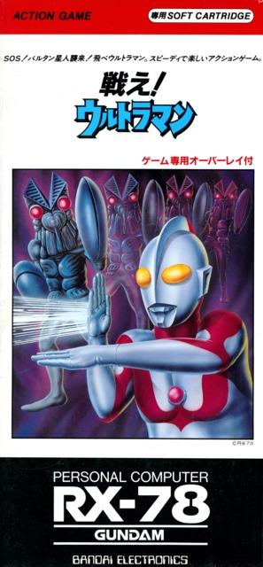 Tatakae! Ultraman