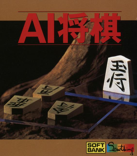 AI Shōgi