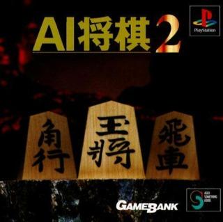 AI Shōgi 2