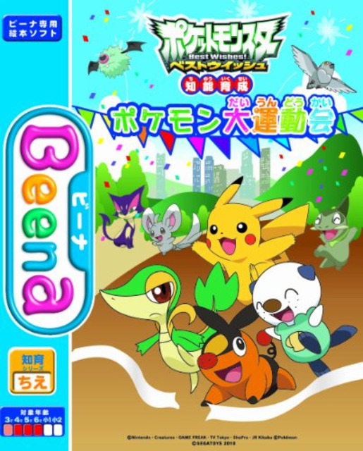 Pocket Monsters Best Wishes! Chinō Ikusei Pokémon Dai Undōkai