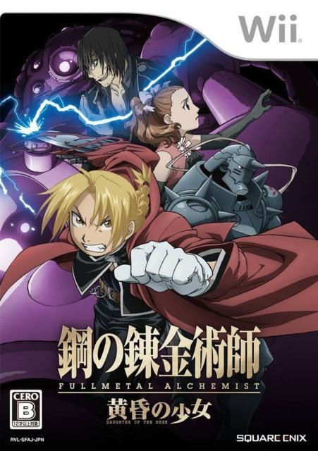 Fullmetal Alchemist: Tasogare no Shoujo