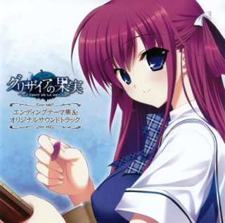 Grisaia no Kajitsu's original soundtrack album artwork