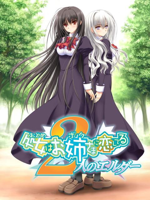Otome wa Boku ni Koishiteru: Futari no Elder Characters