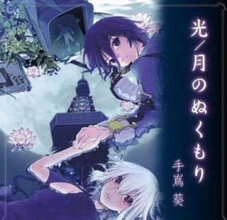 Front cover Hikari / Tsuki-no-Nukumori
