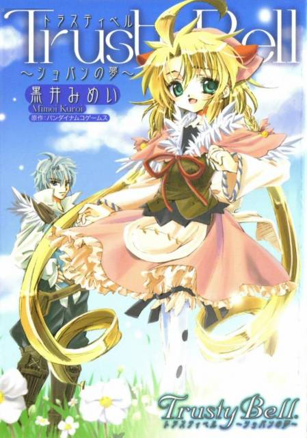 Manga front cover