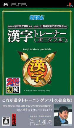 Kanji Trainer Portable