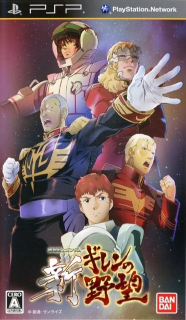 Mobile Suit Gundam: Shin Gihren No Yabou