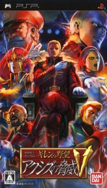 Mobile Suit Gundam: Giren no Yabou - Axis No Kyoui V
