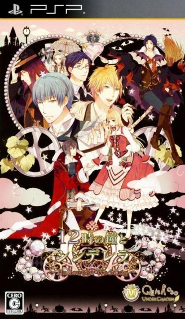 12-Ji No Kane To Cinderella: Halloween Wedding