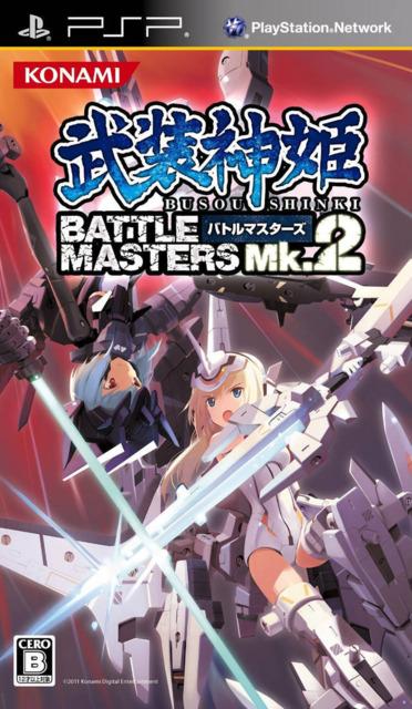 Busou Shinki: Battle Masters Mk. 2