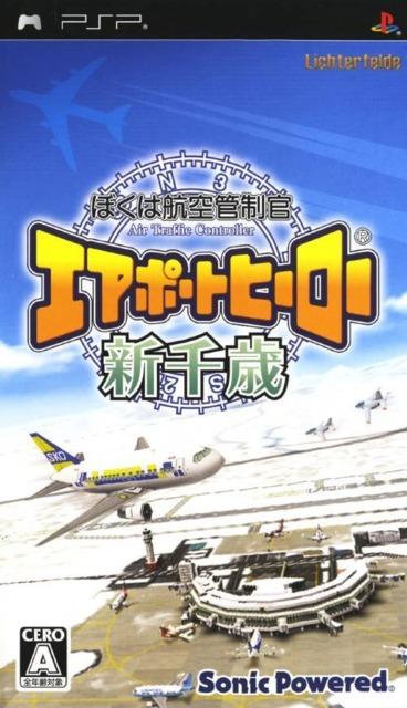 I Am An Air Traffic Controller: Airport Hero Shinchitose
