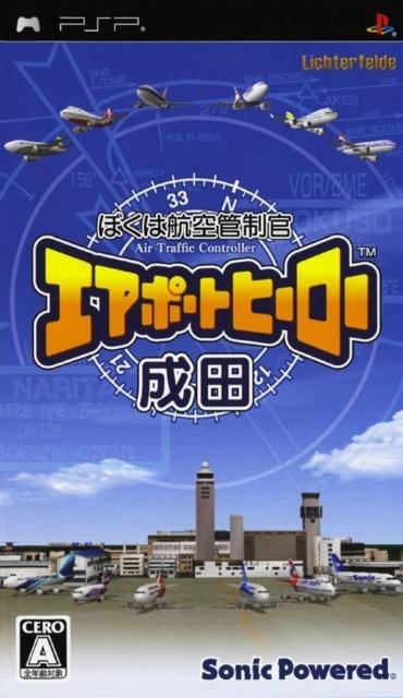 I Am An Air Traffic Controller: Airport Hero Narita
