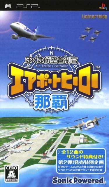 I Am An Air Traffic Controller: Airport Hero Naha