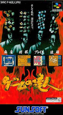 Game no Tatsujin