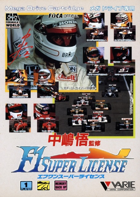 Nakajima Satoru Kanshuu F1 Super License
