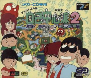 Gambler Jiko Chuushinha 2: Gekitou! Tokyo Mahjong Land Hen