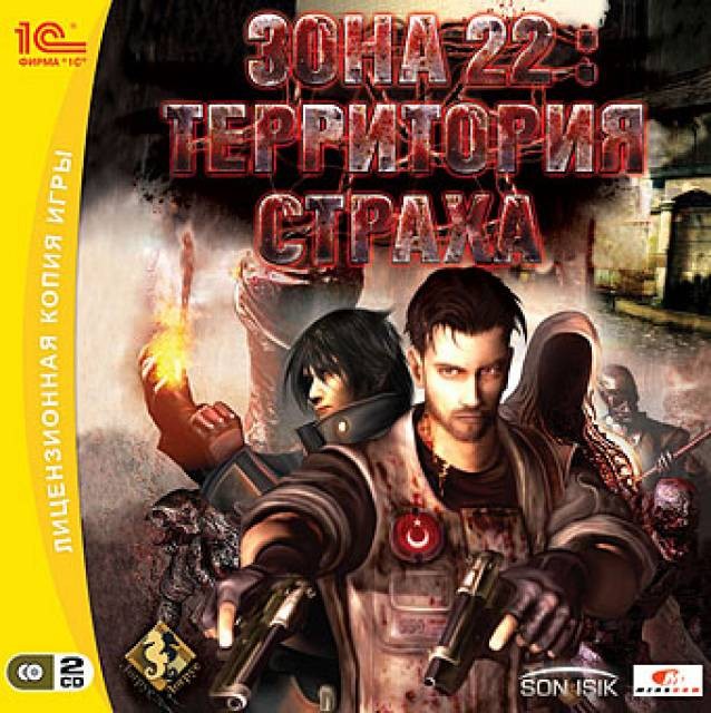 Зона 22: Территория страха