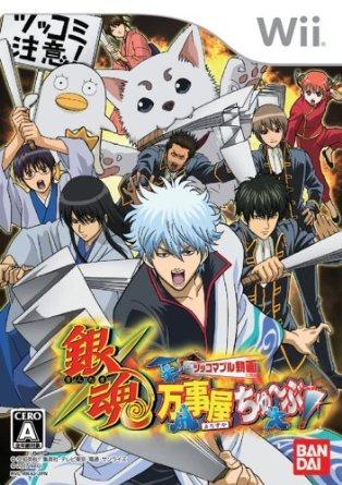 Gintama: Banji Oku Chuubu