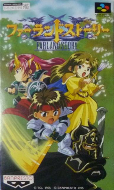 Farland Story: Yottsu no Fuuin